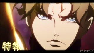 【特報PV】「牙狼 -紅蓮ノ月-」本編カット入りPV到着!/GARO PROJECT#87