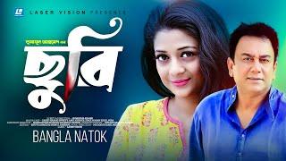 Churi | Bangla Natok | Humayun Ahmed | Zahid Hasan, Sweety, Abul Khayer