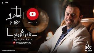 6- تأخر الزواج - حائر - مصطفى حسني