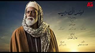محمود الليثي - أغنية يا عمنا ( الأغنية الدعائية لمسلسل نسر الصعيد بطولة محمد رمضان ) رمضان 2018