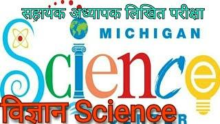 विज्ञान भाग-3 Science Part-3 लिखित परीक्षा विशेषांक