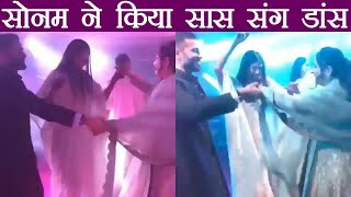 Sonam Kapoor Reception: Sonam Dances with her Mother-in-law; Video goes VIRAL। FilmiBeat