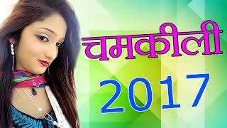 New Hot Harynavi Song    Chamkile    चमकीली    By Sonu Mishra & Sheenam    New Latest Haryanvi 2017