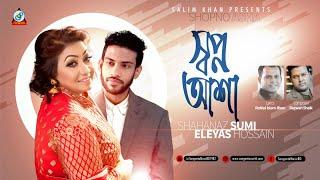Eleyas, Sumi - Shopno Asha | স্বপ্ন আশা | New Music Video 2018 | Sangeeta