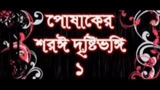 Mawlana Hasan Jamil on 13-01-17 (পোষাকের শরঈ দৃষ্টিভঙ্গি-১)