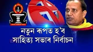 President Election || Assam Sahitya Sabha || শাখাসমূহে পৰমাক ভোট দিয়াটো নিশ্চিত