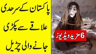 Mysterious Videos No One Can Explain   Purisrar Dunya   Urdu Documentary