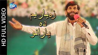 Almas Khan Khalil Pashto New Songs 2017 | Za Yaar Yam Da Yarano - Pashto New Stage Shows 2017