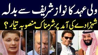 How Mohammed bin salman receives Guard Of Honour by PM Imran khan but nawaz sahrif relations end