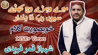 Mere Vehre Wich Khaiday Saiyo by Shahbaz Qamar Fareedi