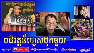 khan sovan - A Facebook Revolution - Cambodia Hot News Tody, Cambodia News, Khmer News