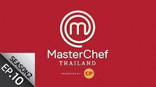 [Full Episode] MasterChef Thailand มาสเตอร์เชฟประเทศไทย Season 2 EP. 10