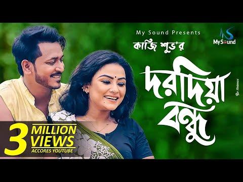 Xxx Mp4 Dordia Bondhu Kazi Shuvo Official Music Video Bangla New Song 2018 3gp Sex