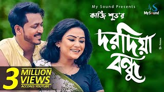 Dordia Bondhu | Kazi Shuvo | Official Music Video | Bangla New Song 2018