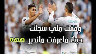 أشرف حكيمي هذا ماقاله لي رونالدو عندما سجلت هدفي الأول مع ريال مدريد