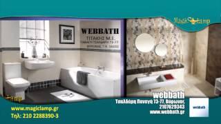 Web Bath   Πλακάκια Είδη Υγιεινής Βύρωνας,Αξεσουαρ μπάνιου,Υδρομασάζ,Έπιπλα μπάνιου,Πλακάκια δαπέδου