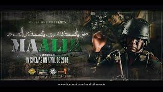 2016 pakistani movie MAALIK full HD trailer