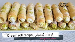 AFGHANI CREAM ROLL RECIPE ,CREAM ROLLS , CREAM HORNS, EASY & SIMPLE DESSERT RECIPE کریم رول افغانی