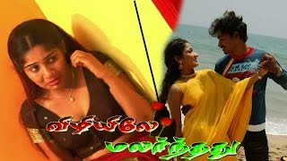 Tamil Movies 2015 Full Movie New Releases VIZHIYILE MALARNTHATHU