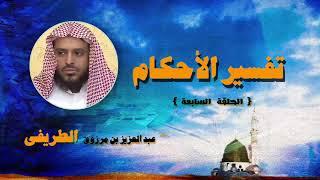 تفسير الاحكام للشيخ عبد العزيز بن مرزوق الطريفى | الحلقة السابعة