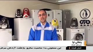 Iran Pars appliance co. made Home appliances manufacturer, Qazvin لوازم خانگي قزوين