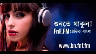 শুনতে থাকুন FnF.FM বাংলা রেডিও