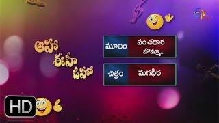Magadheera - Panchadara Bomma Parody Song - Aaha Eehe Ooho - 21st November 2015 - ETV Plus