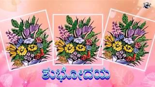 Kannada ಕನ್ನಡ ಭಾಷೆ ಗುಡ್ ಮಾರ್ನಿಂಗ್ ಹೂಗಳು ಪ್ರತಿಯೊಬ್ಬರಿಗೂ ಪ್ರತಿಯೊಬ್ಬರಿಗೂ ಶುಭಾಶಯ ವಿಡಿಯೋ