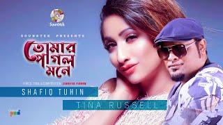 Shafiq Tuhin, Tina - Tomar Pagol Mone - New Music Video | Soundtek