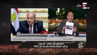 كل يوم - عمرو أديب: هنقعد مع الأسعار دي سنة .. والمترو هيزيد