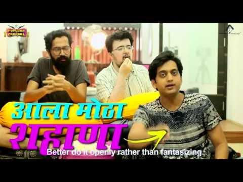 Xxx Mp4 BhaDiPa Casting Couch Interview Amey Wagh Nipun Dharmadhikari Sarang Sathaye 3gp Sex