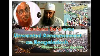 Maulana Sa'd was Unwanted Announcement on Bengaladesh     Moulana Nurul Islam Oliputi Db.