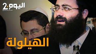 الهيلولة.. حج اليهود على أرض المغرب