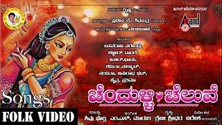 Chendulli Cheluve   Folk Video Songs 2017   Shridhara,Savitha,Deepa,Madhu,Rohini   Shivu Bergi