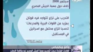 من وثائق ويكليكس عن الجيش المصري