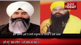 Dera Beas chief why  Met with Bhai baljit singh Daduwal