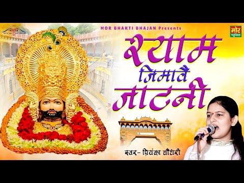 Xxx Mp4 Shyam Jimave Jatni New Shyam Bhajan Priyanka Chaudhary Mandhela Rajasthan 3gp Sex