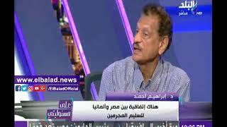 صدى البلد | خبير قانوني: هناك اتفاقية بين مصر وألمانيا لتسليم المجرمين المطلوبين