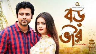 Boro Bhir | BAAK (Online Film 2018) | Afran Nisho & Tanjin Tisha | Fahim | Bangla New Song 2018