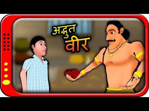 Xxx Mp4 अद्भुत वीर Hindi Story For Children Panchatantra Kahaniya Moral Stories For Kids In Hindi 3gp Sex