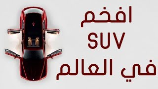 رولز رويس كولينان افخم SUV في العالم