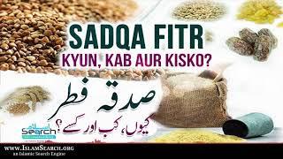 Sadqe Fitr Kyun, Kab aur Kisko?    Eid ul Fitr    IslamSearch