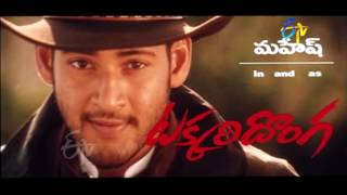 Takkari Donga | Telugu Full Movie 2002 | Mahesh Babu | Bipasha Basu | Lisa Ray