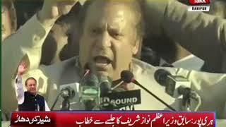 Nawaz Sharif Addressing Public Rally in Haripur