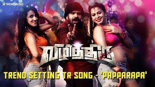 Trend Setting TR Song - Papparapa  |  Vizhithiru - Tamil Movie |  | TrendMusic