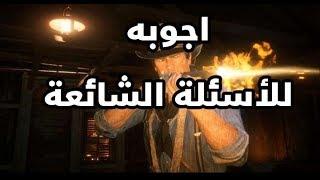أسئله مهمـة عـن Red Dead Redemption 2 أجوبـتها في هـذا المقـطع .. !