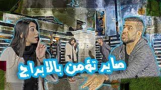 غسان زوجته برج الحوت ودمرت حياته  #ولاية_بطيخ #تحشيش #الموسم الرابع