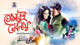 Tomari vabonai [Promo 2] - Azad Suman