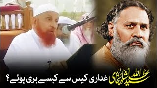 Amazing Story of Syed Ata Ullah Shah Bukhari -  Maulana Makki Al Hijazi سید عطاء اللہ شاہ بخاری