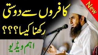 Kafaro Se Dosti Lagna Kaisa Hai In Urdu By Islamic Talimat